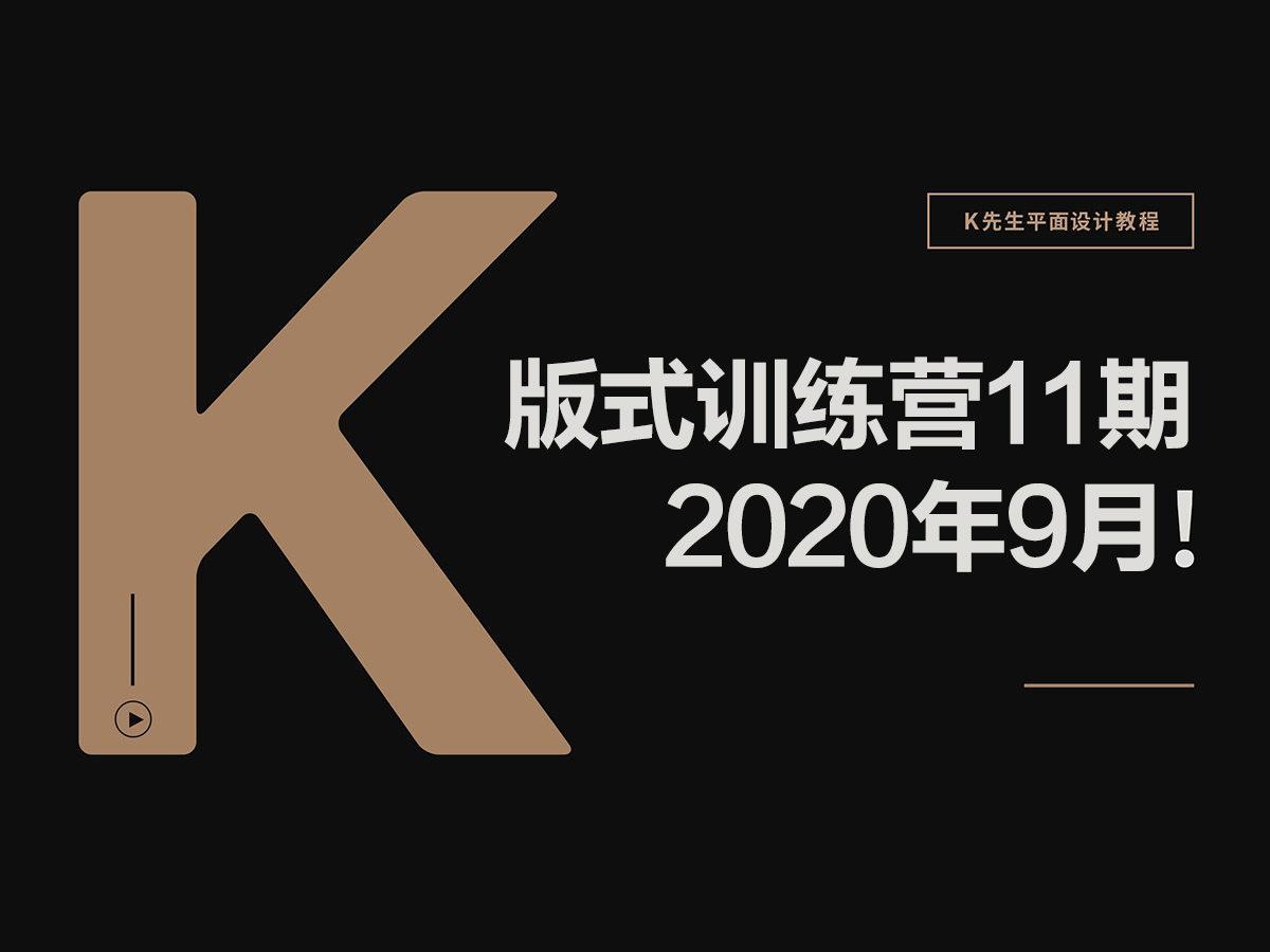 站酷K先生版式训练营11期百度网盘