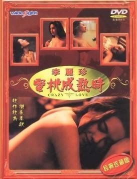 蜜桃成熟时 电影海报