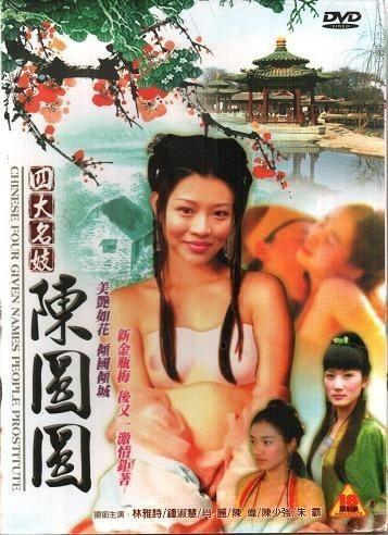 四大名妓之陈圆圆海报