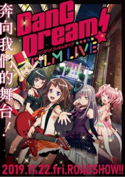 BanG Dream! 电影演唱会海报