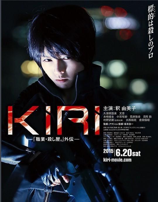 女杀手KIRI:血腥复仇 电影海报
