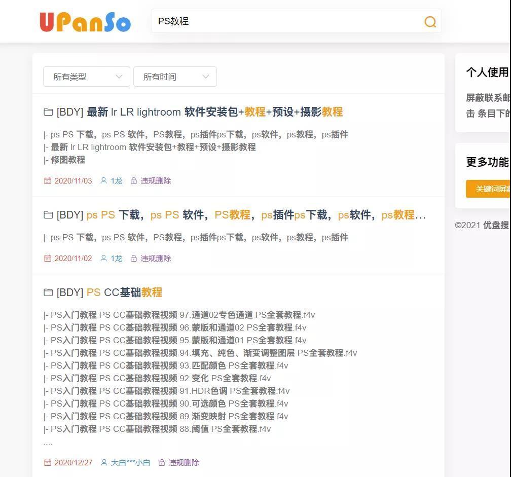 60c063e7844ef46bb215c1ee 最近超级好用的网盘资源搜索网站--优盘搜