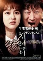 蚯蚓 韩国电影海报