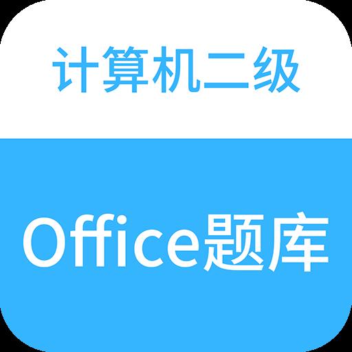 计算机二级office题库优化版