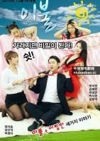 被子 韩国电影海报