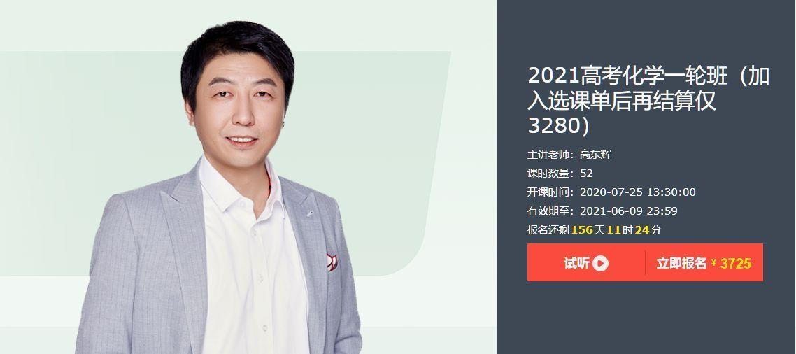 2021高东辉高考化学网课