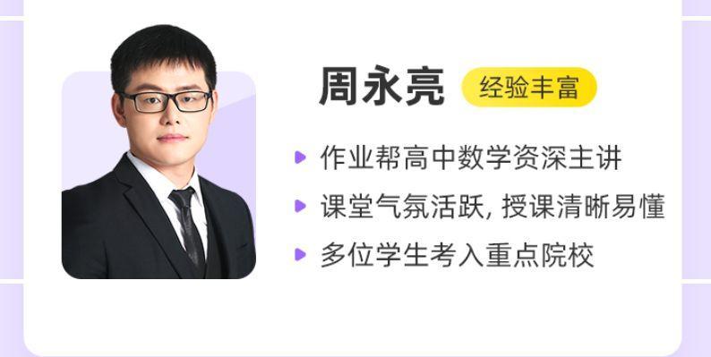周永亮2021高考数学网课全年联报班百度云盘