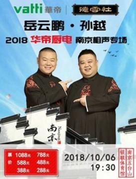 德云社岳云鹏相声专场南京站2018海报