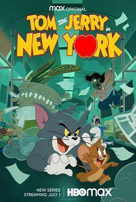 猫和老鼠在纽约2020