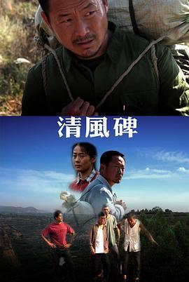清风碑海报剧照