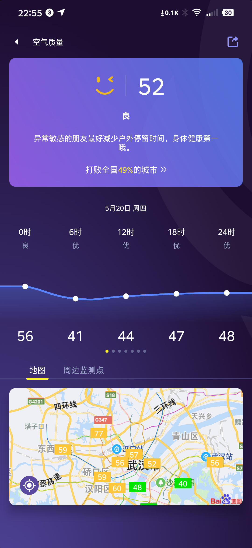 6136c08a44eaada739ea1fa0 结合了中国气象局与美国知名气象公司的专业气象数据与服务技术的app--中国天气