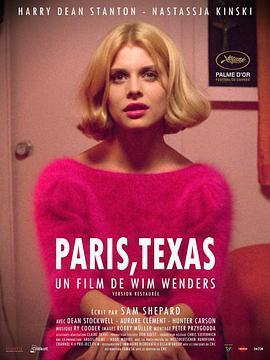 德州巴黎 电影海报