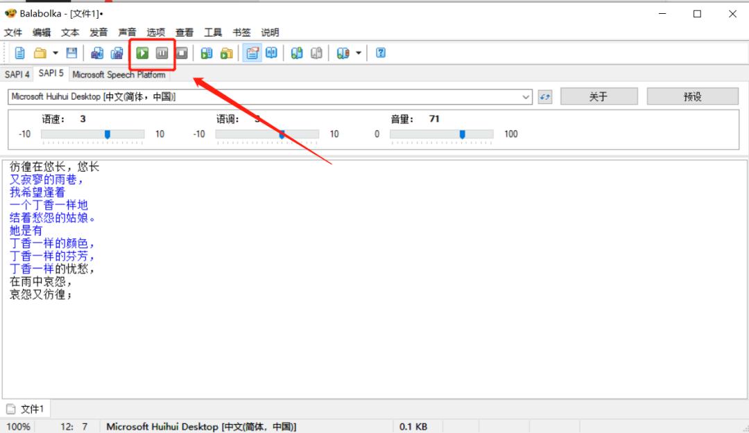 60c06dcc844ef46bb2d4c2fe 在电脑上可以将文字转化为语音的软件--Balabolka(Windows)