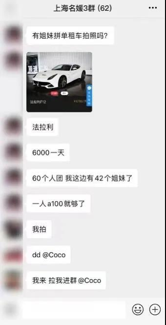 "60f2871c5132923bf8f0cc57 揭秘拼单""名媛群"",我发现了3个日入1000+的赚钱路子"