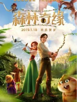 森林奇缘海报