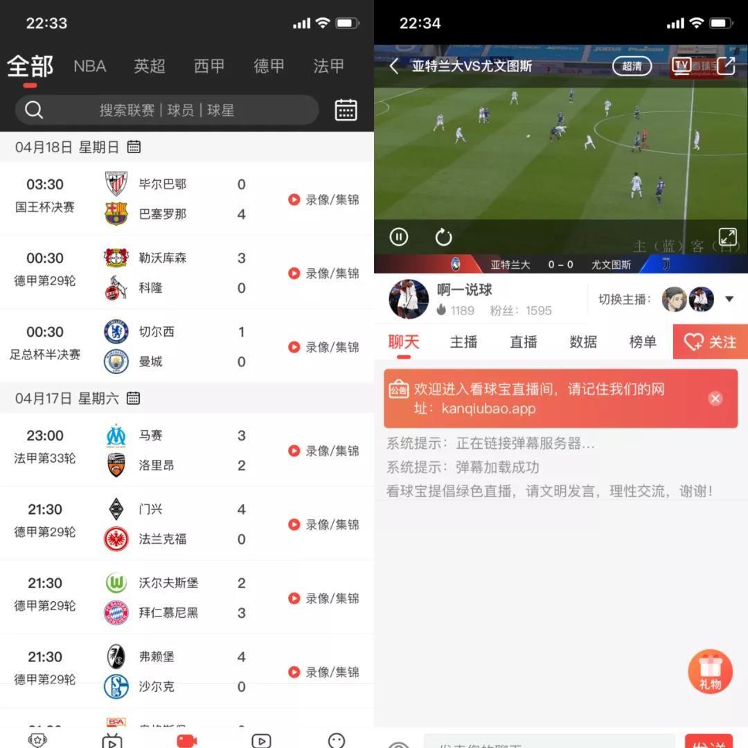 615f4e2c2ab3f51d91e4f84c 全程无广告,画质一流,而且还支持投屏--看球宝(安卓、iOS、PC)
