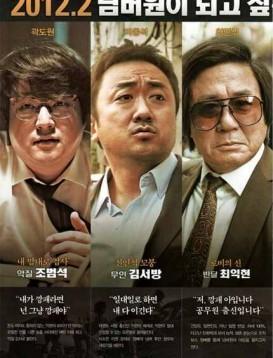 与犯罪的战争   电影海报