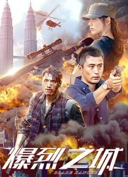 爆裂之城海报