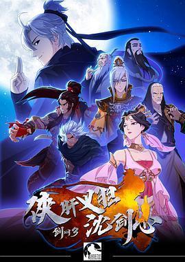 剑网3·侠肝义胆沈剑心 第一季海报