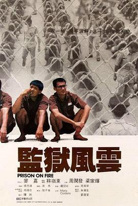 监狱风云 电影海报