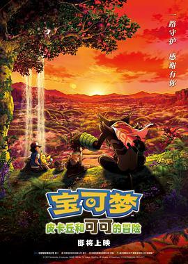 宝可梦:皮卡丘和可可的冒险海报