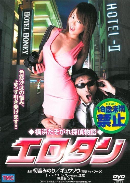 横滨侦探物语海报