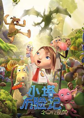 小塔历险记之记忆森林海报