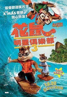 鼠来宝3 电影海报