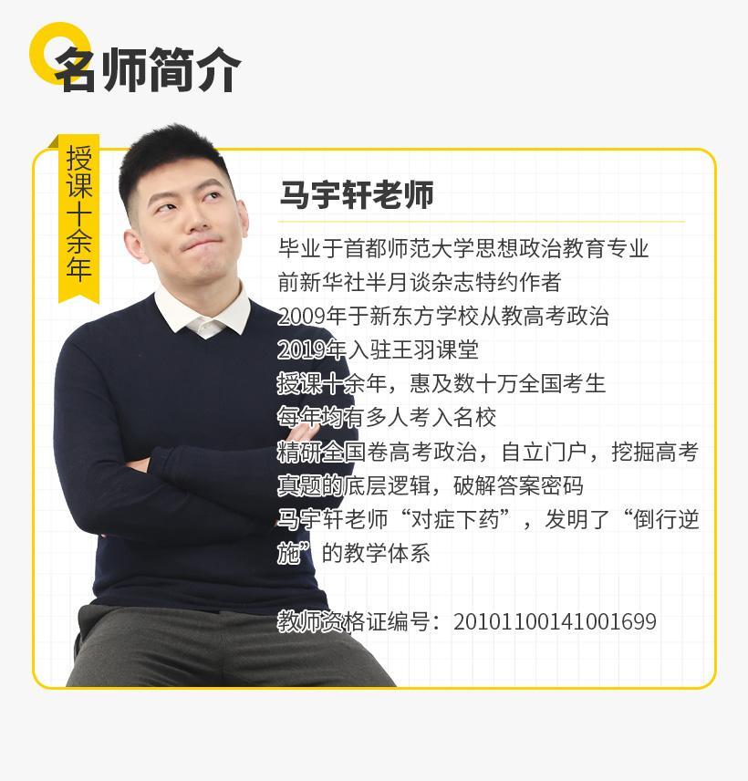 2021马宇轩高考政治一轮复习网课百度网盘