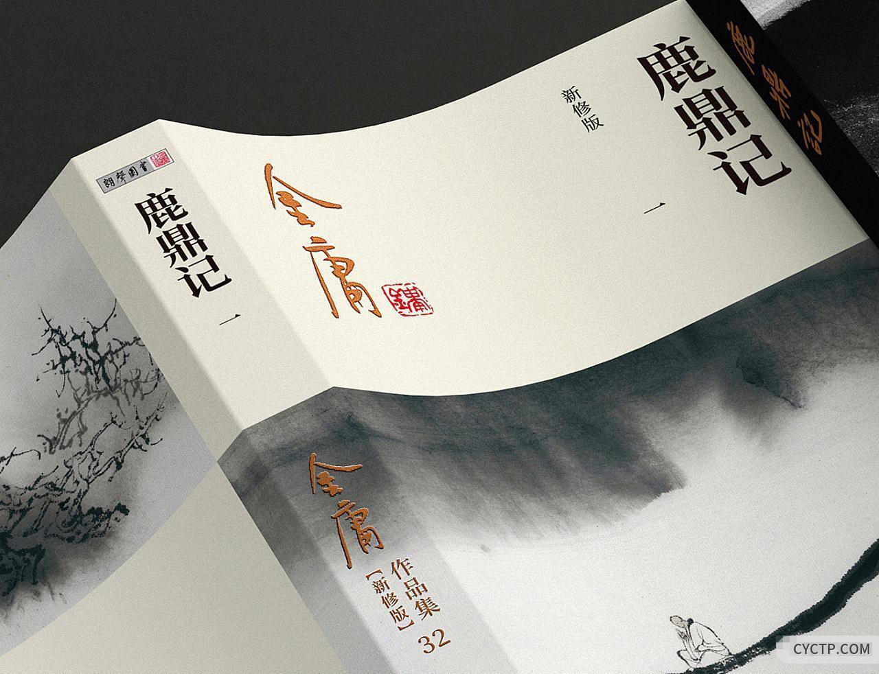 金庸作品全集-新修版封面设计
