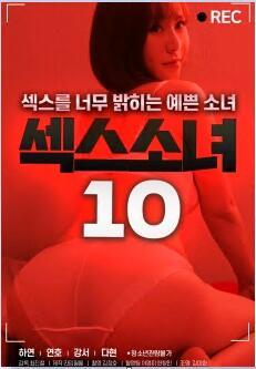 性感少女10海报