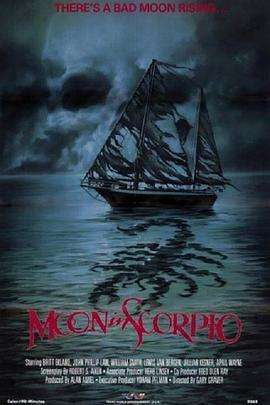 血月魔船海报