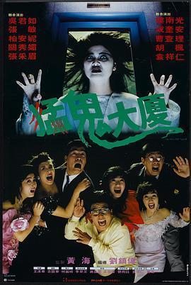 猛鬼大厦 电影海报