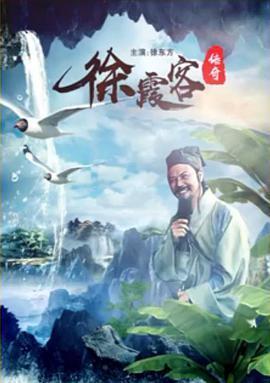 徐霞客传奇2020