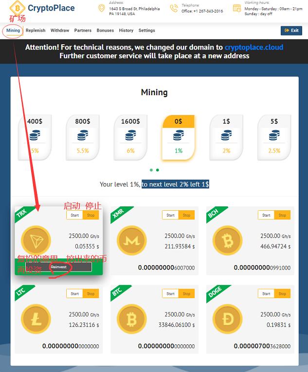 提币已到账,CryptoPlace云挖矿,免费挖主流币