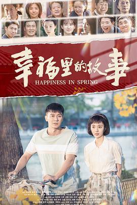 幸福里的故事海报
