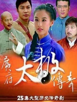 广府太极传奇海报