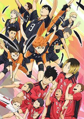 排球少年剧场版:结束与开始海报