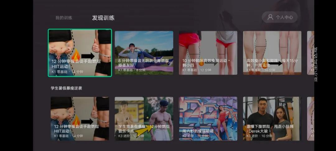 60c09fa6844ef46bb2acd95b 两款健身专用app