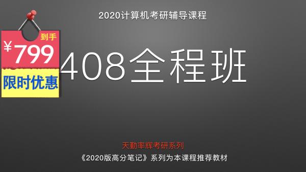 21天勤率辉考研408全程班百度网盘资源