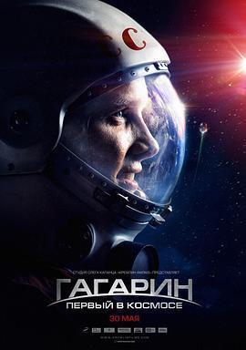 搏击太空海报