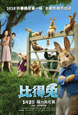 比得兔 电影海报