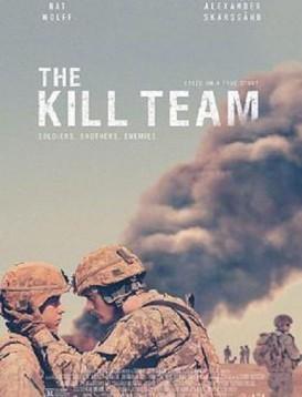 杀戮部队海报