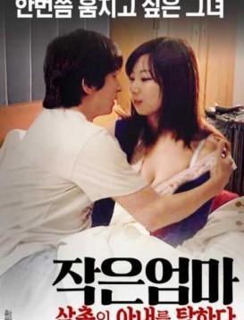 性福路上 韩国激情戏海报