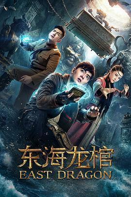 东海龙棺海报