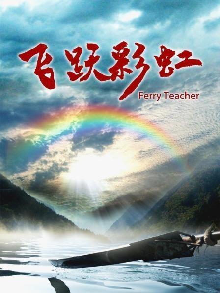 飞跃彩虹海报
