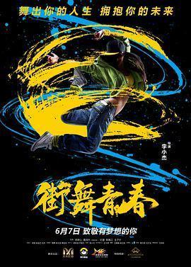 街舞青春海报