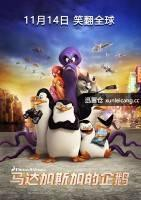 3D马达加斯加的企鹅海报