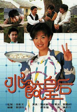 水饺皇后海报