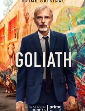 律界巨人 第二季海报